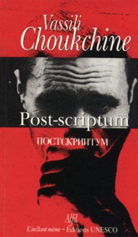 Post-scriptum et autres nouvelles